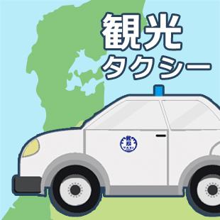観光タクシーのイメージ