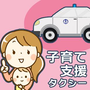 子育て支援タクシーのイメージ